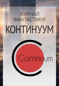 КОНТИНУУМ