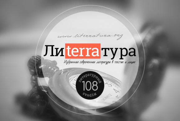 Лиterraтура №108